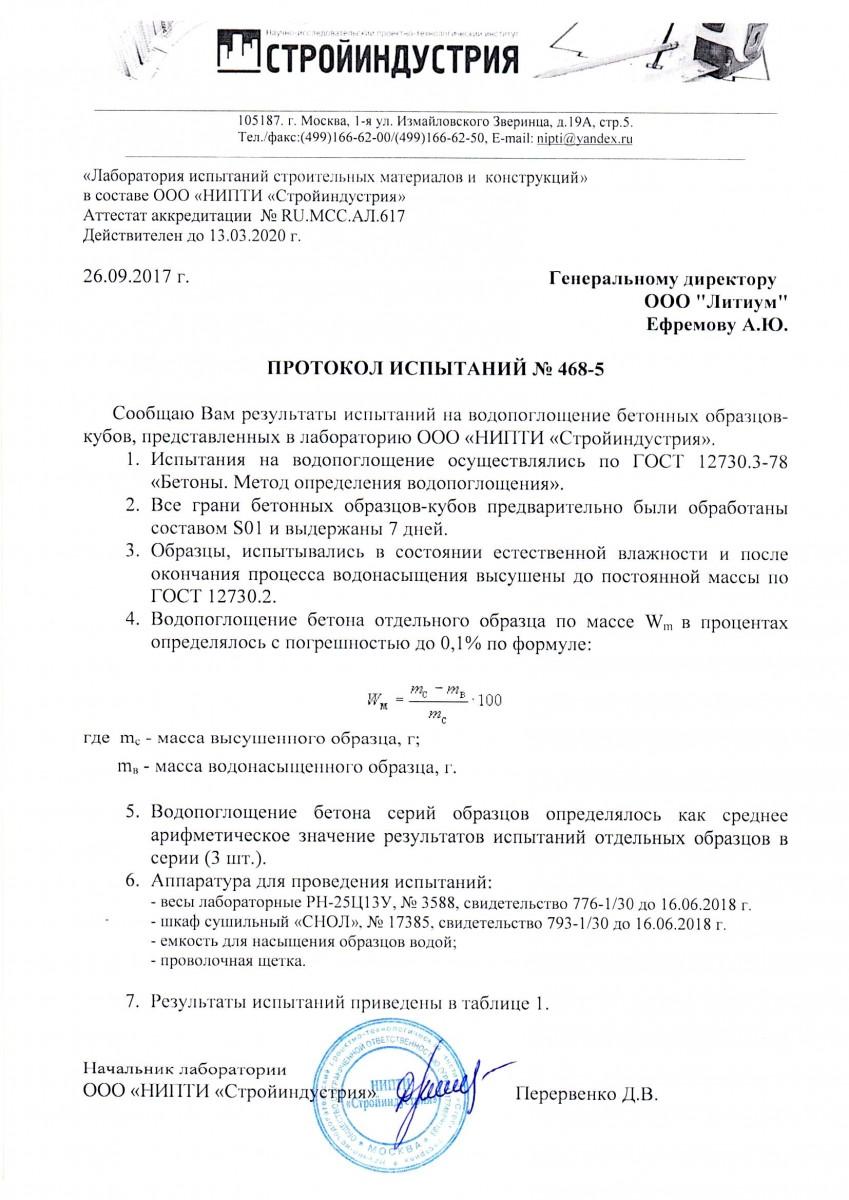 Заключение бетон бетон в15 сертификат